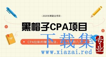 黑帽子手机CPA项目长期副业,CPA拉新的赚钱玩法,月入几千到几万(价值1280元) 第1张