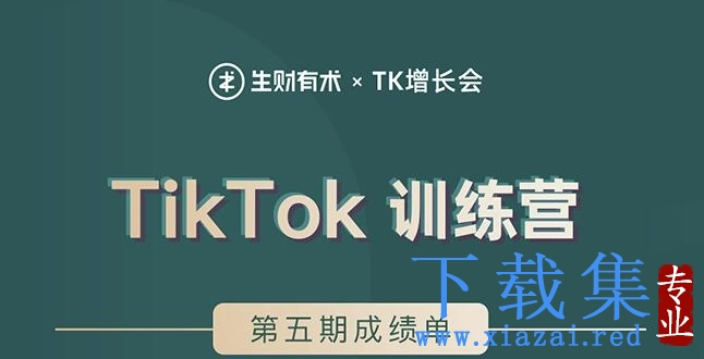 TK增长会·TikTok第五期训练营结营,带你玩赚TikTok,40天变现22万美金  第1张