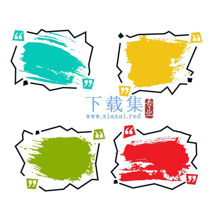 4款锯齿形水彩框架,水彩对话框矢量素材