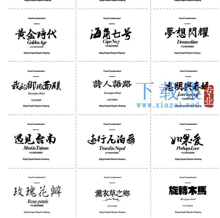美工设计师精选字体素材,艺术字PS毛笔字字体库