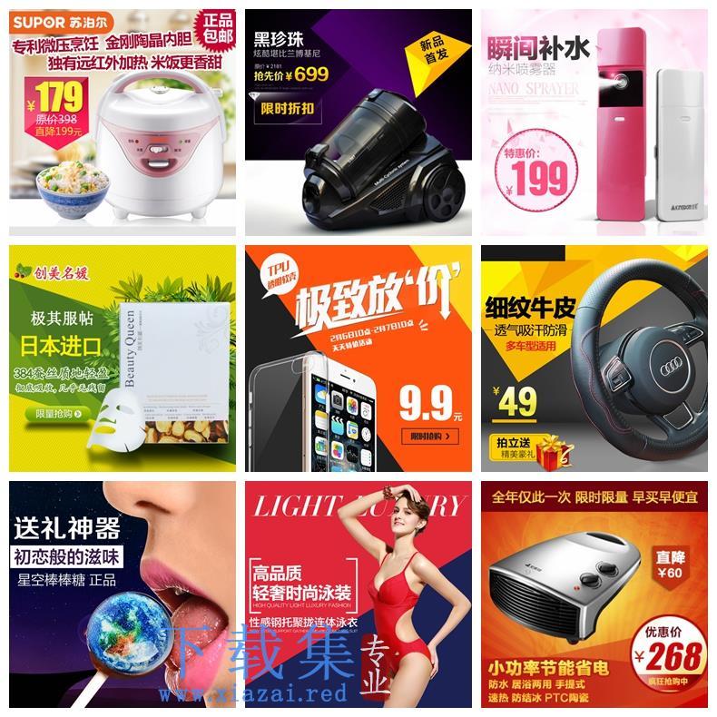 31款家用电器和服装店铺淘宝主图及宣传海报PSD素材  第6张
