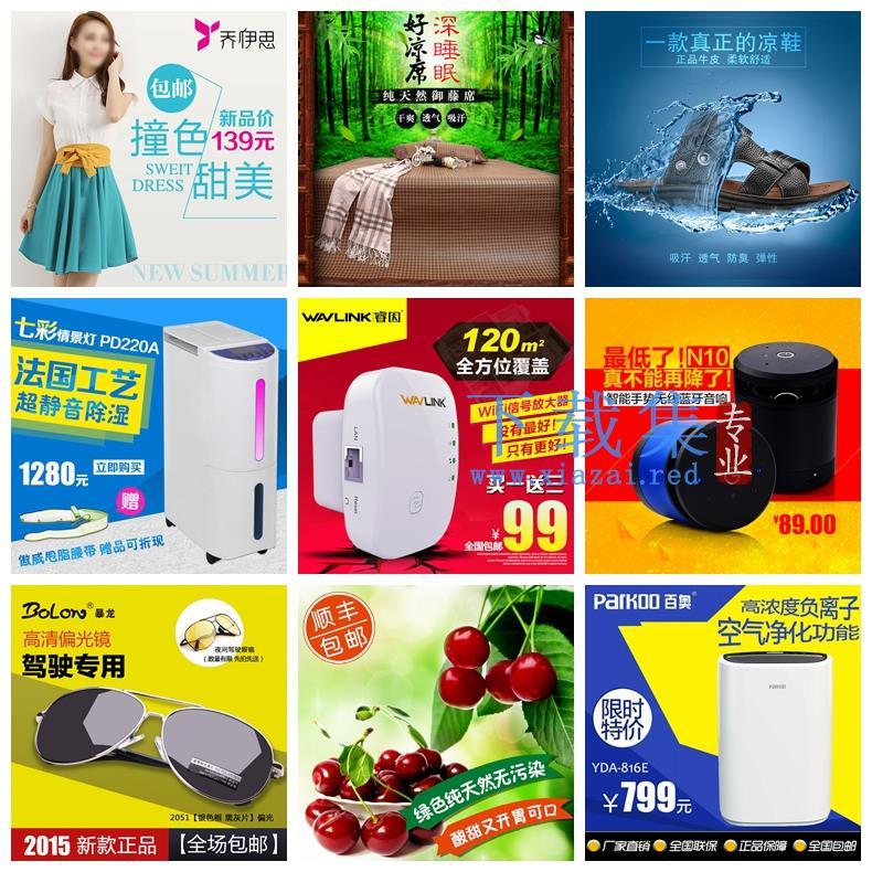 31款家用电器和服装店铺淘宝主图及宣传海报PSD素材  第7张