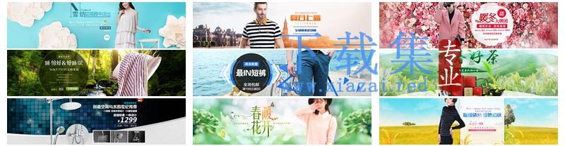 31款家用电器和服装店铺淘宝主图及宣传海报PSD素材  第3张