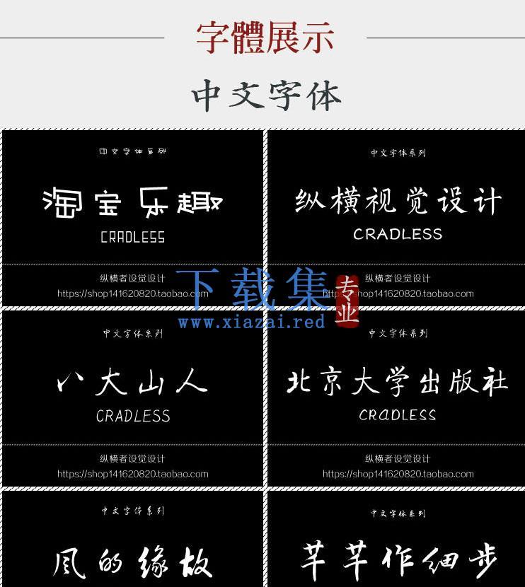 书法毛笔艺术字体库下载中文英文美工字体打包