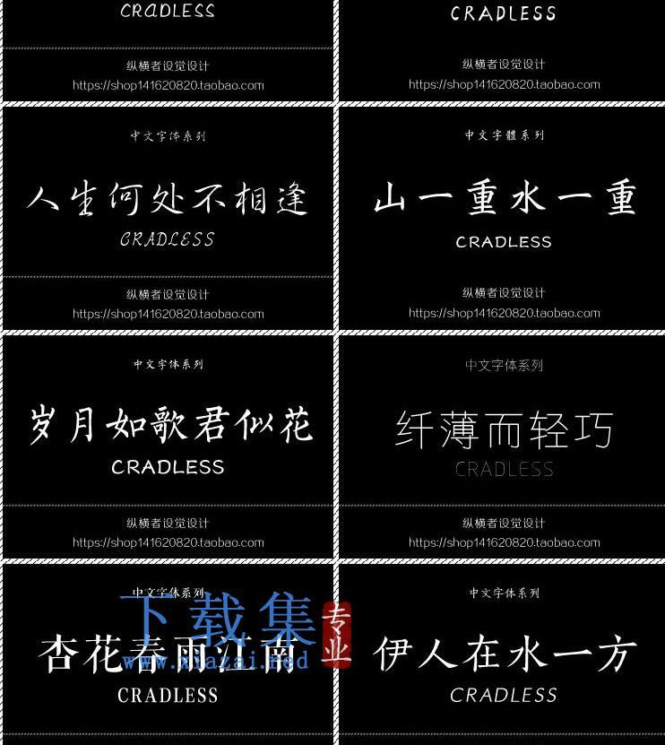 书法毛笔艺术字体库下载中文英文美工字体打包  第2张
