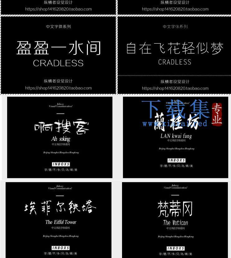 书法毛笔艺术字体库下载中文英文美工字体打包  第3张