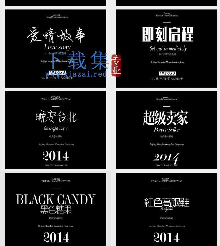 书法毛笔艺术字体库下载中文英文美工字体打包  第4张