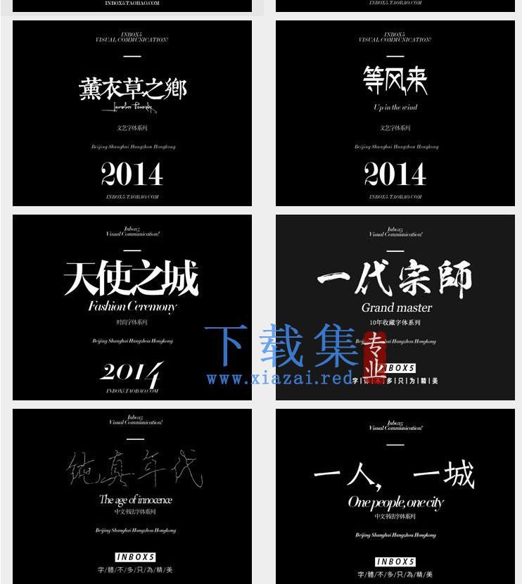 书法毛笔艺术字体库下载中文英文美工字体打包  第5张