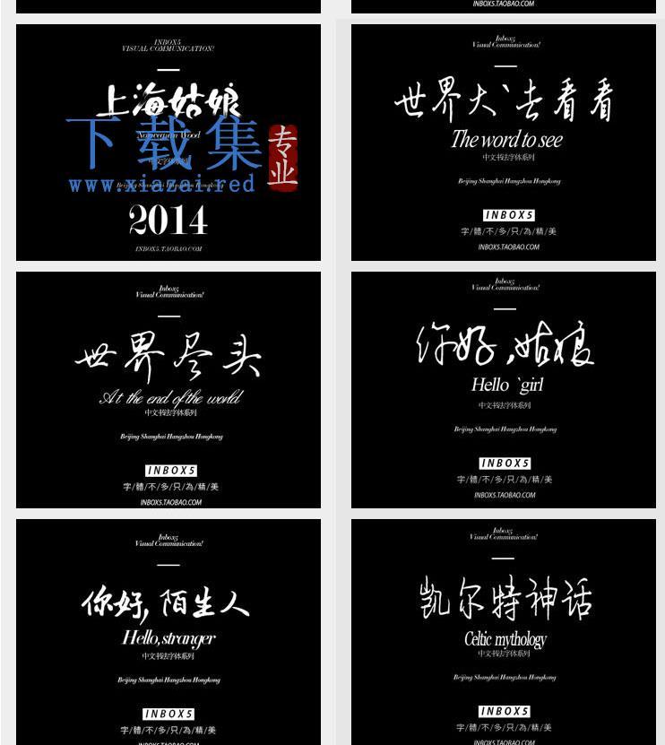 书法毛笔艺术字体库下载中文英文美工字体打包  第6张