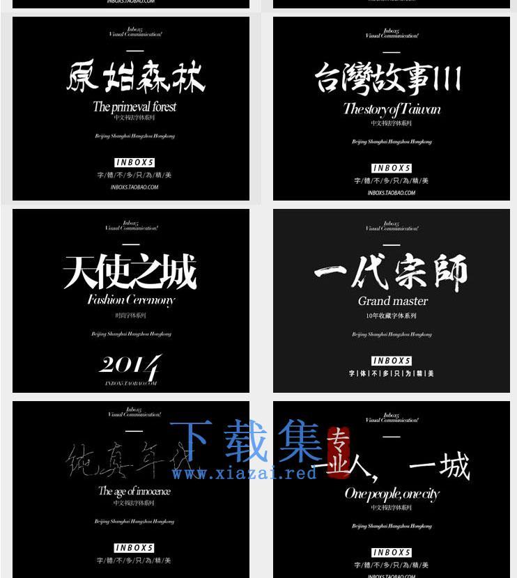 书法毛笔艺术字体库下载中文英文美工字体打包  第7张
