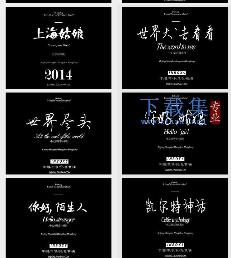 书法毛笔艺术字体库下载中文英文美工字体打包  第8张