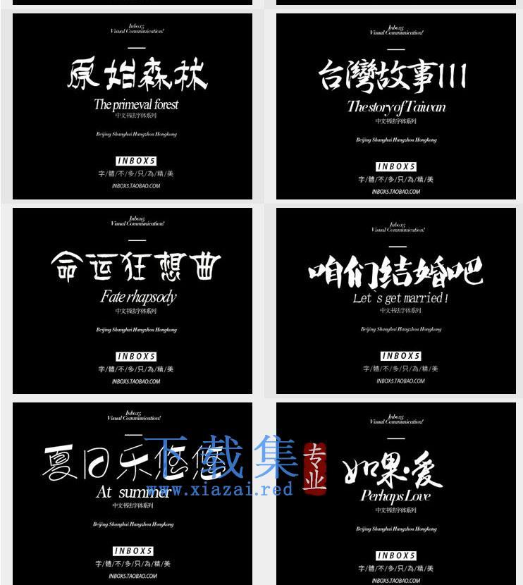 书法毛笔艺术字体库下载中文英文美工字体打包  第9张