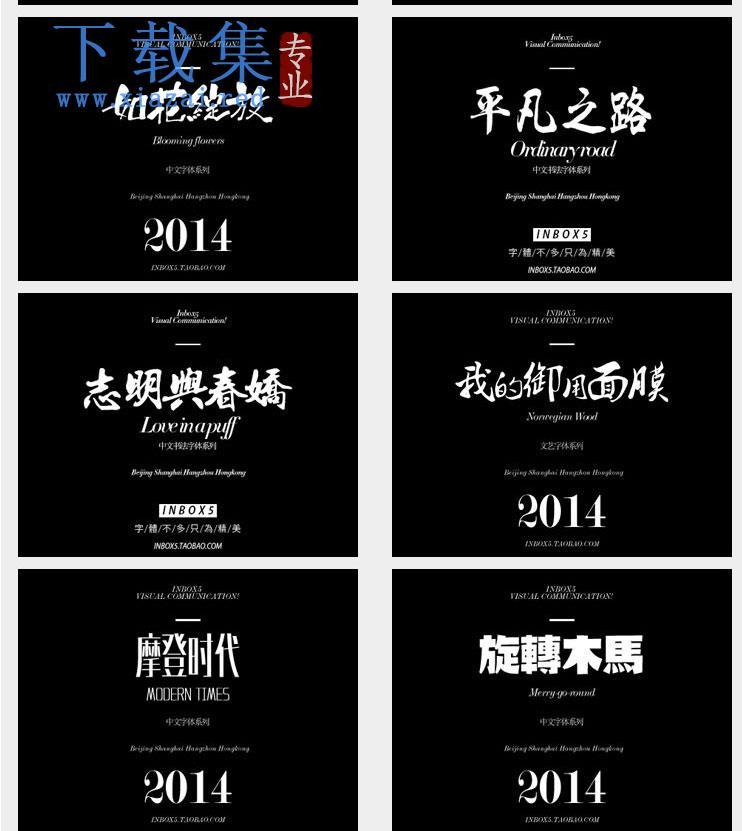 书法毛笔艺术字体库下载中文英文美工字体打包  第11张