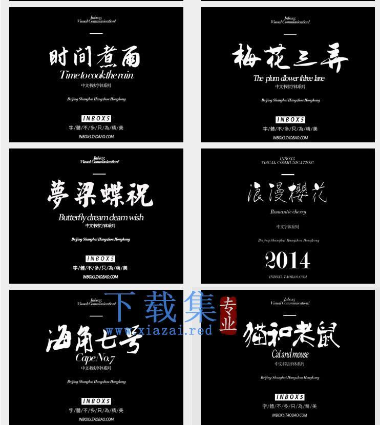 书法毛笔艺术字体库下载中文英文美工字体打包  第10张