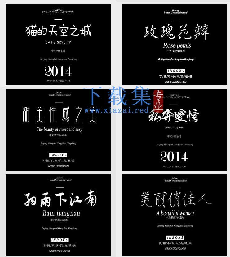 书法毛笔艺术字体库下载中文英文美工字体打包  第12张
