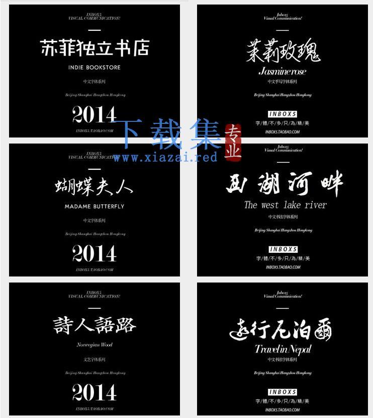 书法毛笔艺术字体库下载中文英文美工字体打包  第13张