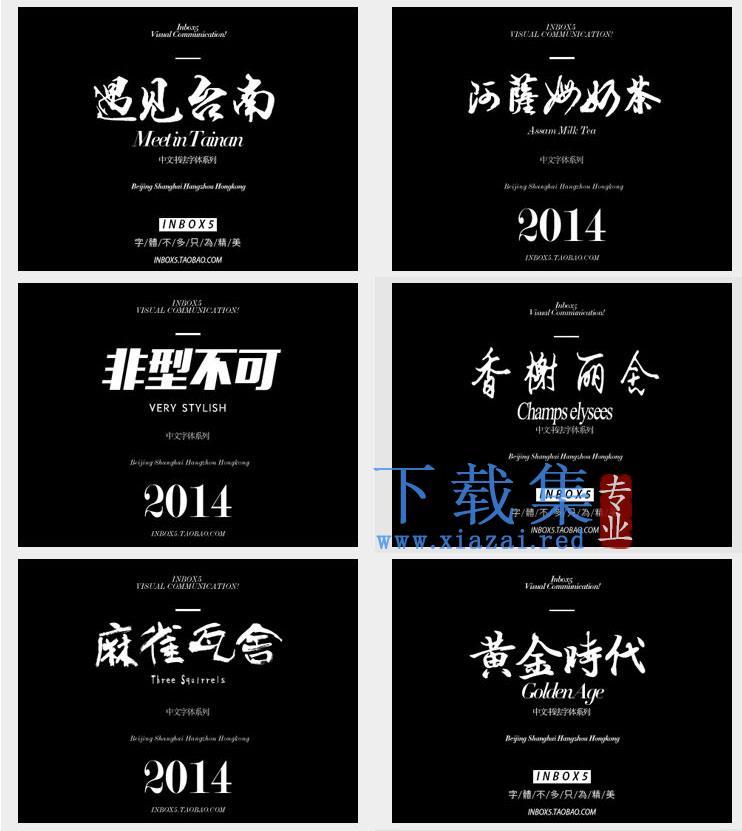 书法毛笔艺术字体库下载中文英文美工字体打包  第14张
