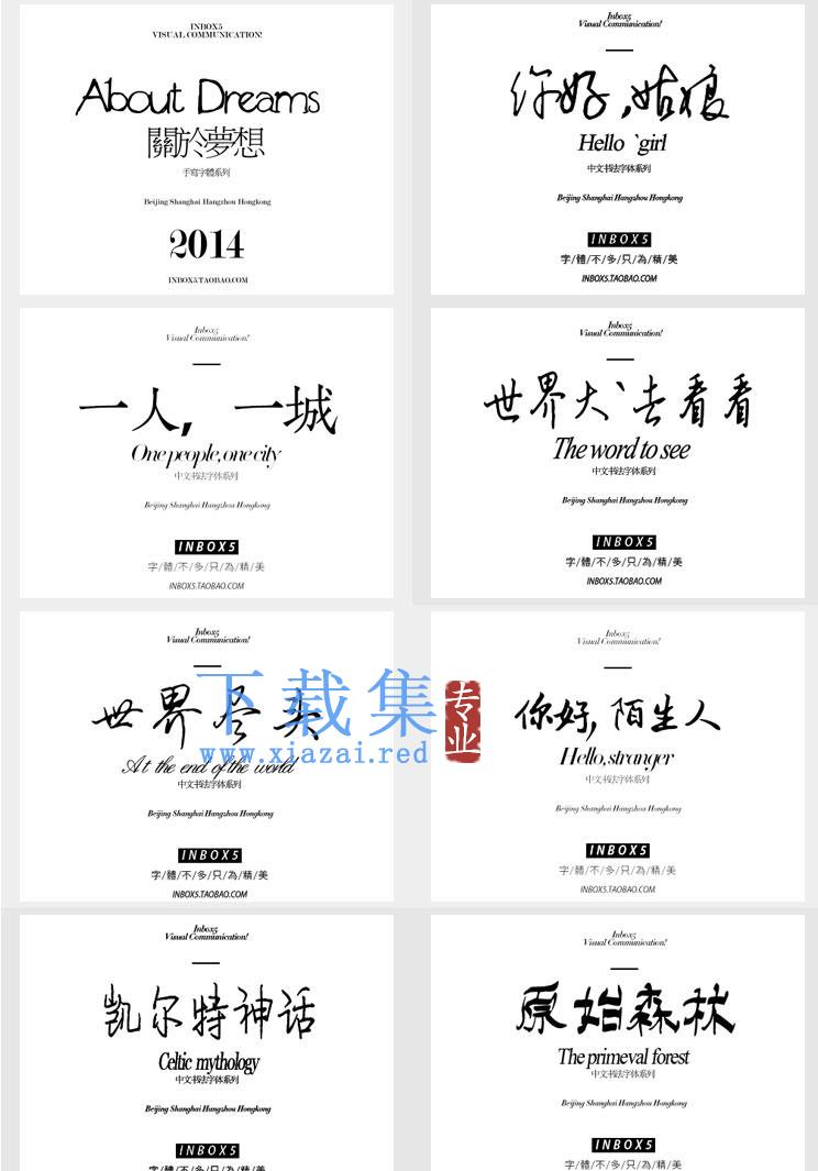 书法毛笔艺术字体库下载中文英文美工字体打包  第15张