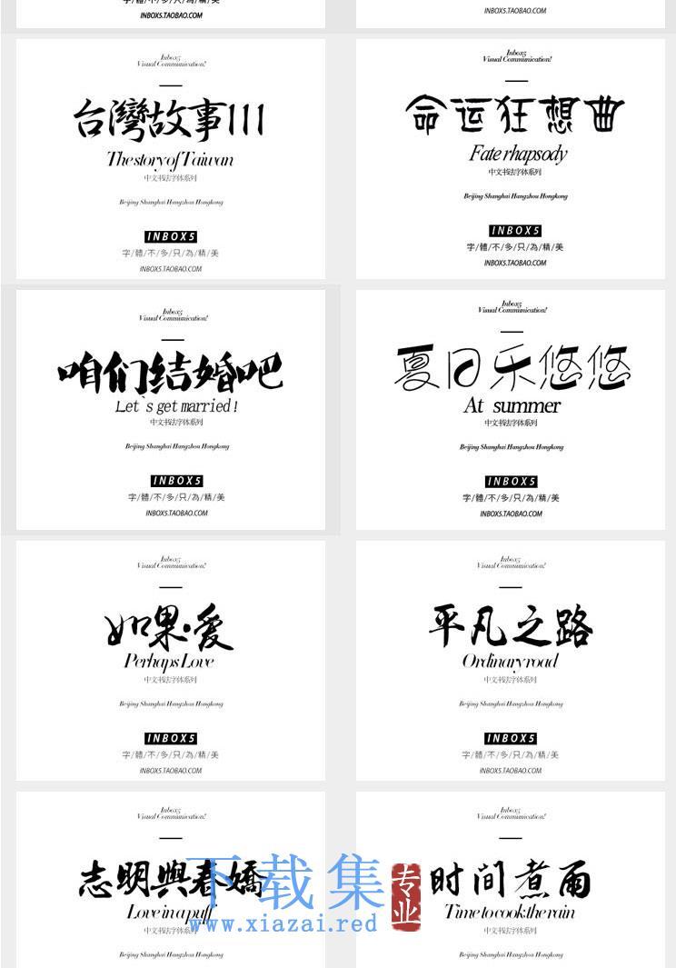 书法毛笔艺术字体库下载中文英文美工字体打包  第16张