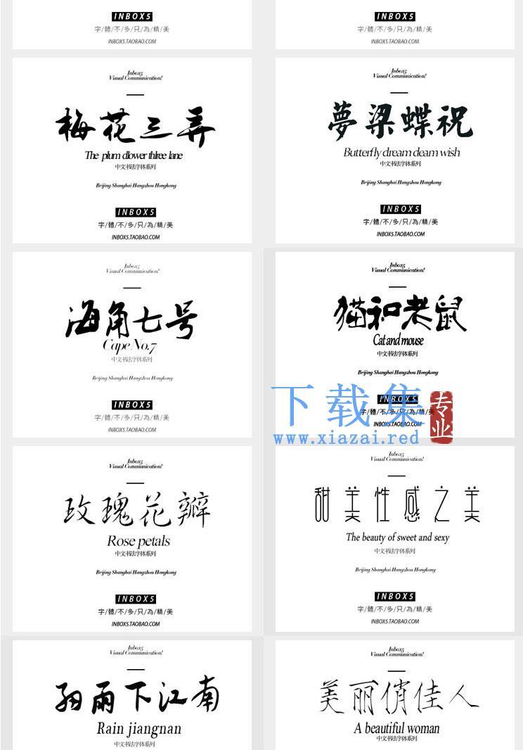 书法毛笔艺术字体库下载中文英文美工字体打包  第17张