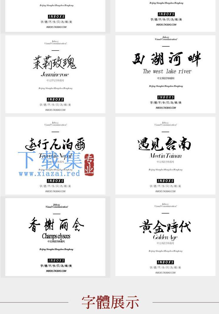 书法毛笔艺术字体库下载中文英文美工字体打包  第18张