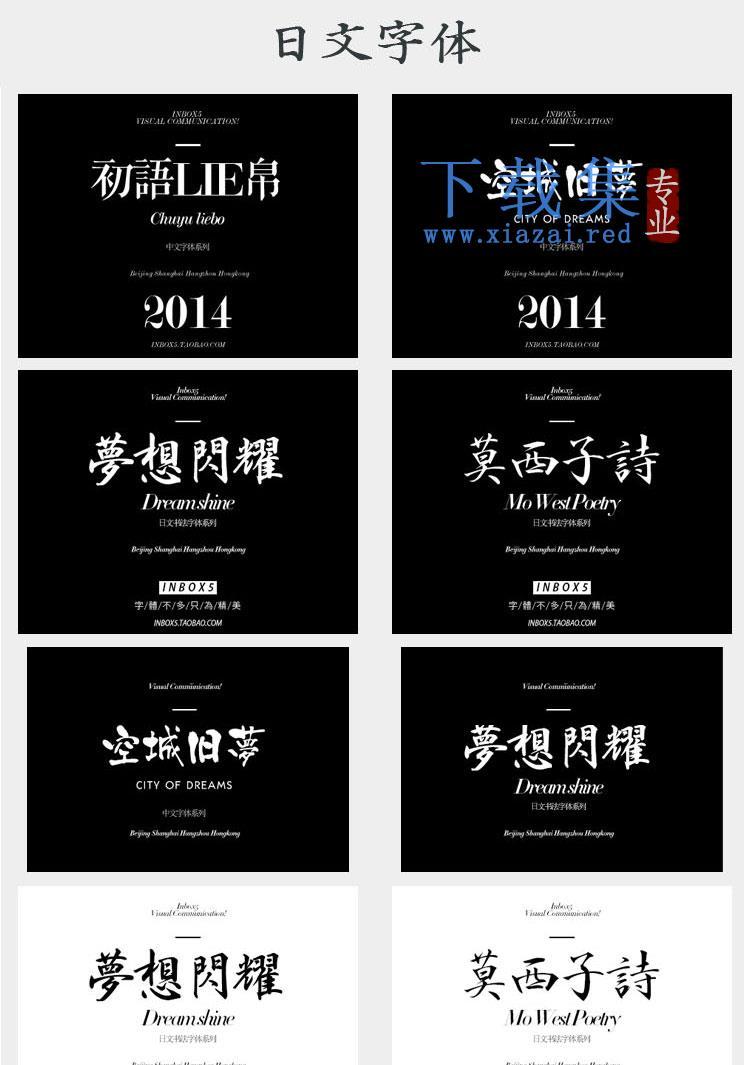 书法毛笔艺术字体库下载中文英文美工字体打包  第19张