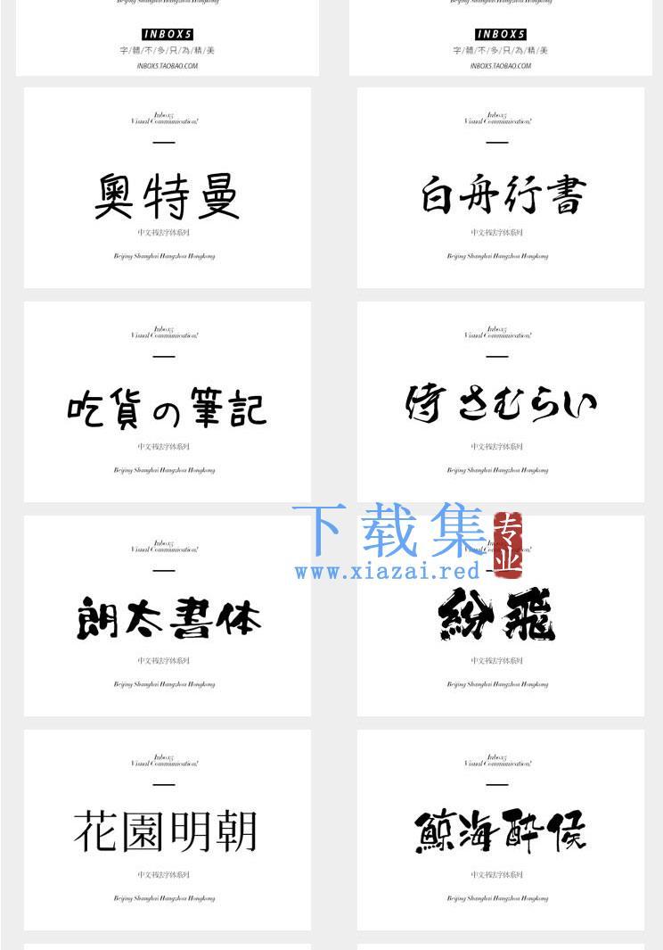 书法毛笔艺术字体库下载中文英文美工字体打包  第20张