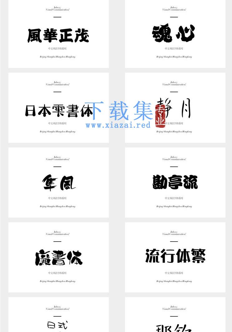 书法毛笔艺术字体库下载中文英文美工字体打包  第21张