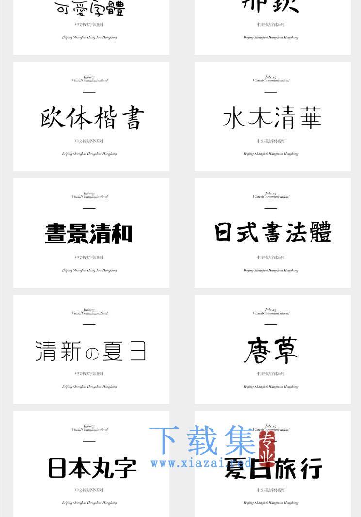 书法毛笔艺术字体库下载中文英文美工字体打包  第22张