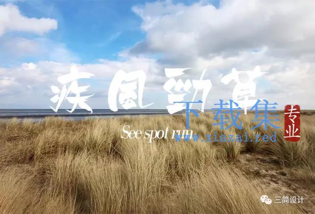 【精美字体】-疾風勁草中日文繁体字体个性书法字体ps美工设计海报设计必备字体