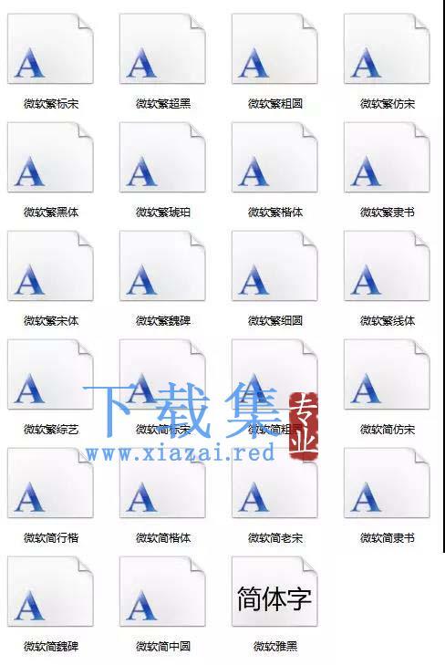23款微软黑体系列中文字体下载
