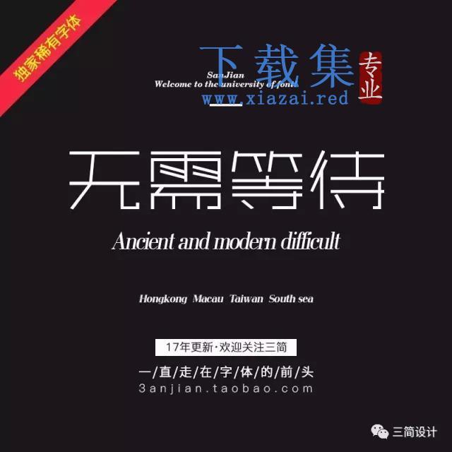 义启心宽体字体-中文字体