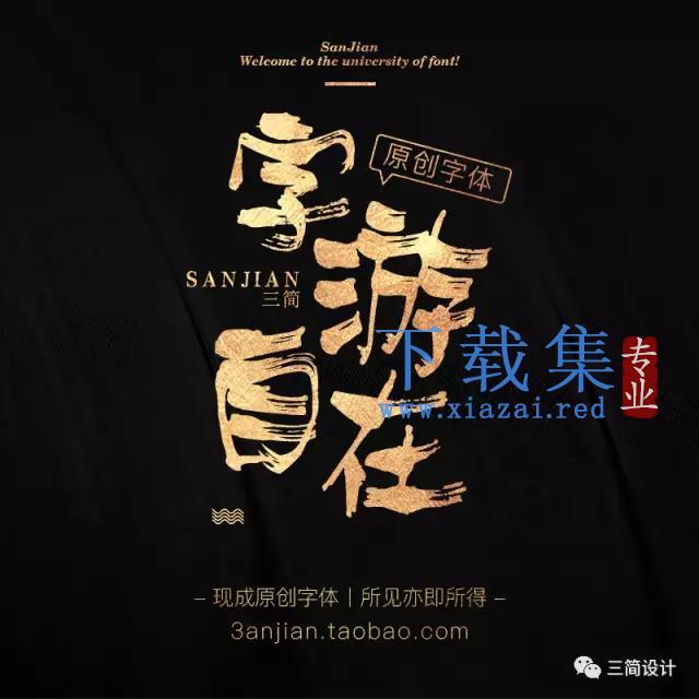 【精选字体】刘鑫标犷体-字游自在-中文字体