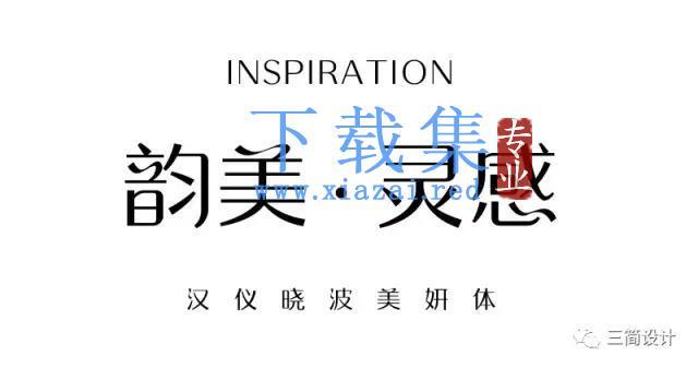 【精选字体】针对女性品牌研发的字体-汉仪晓波美妍体
