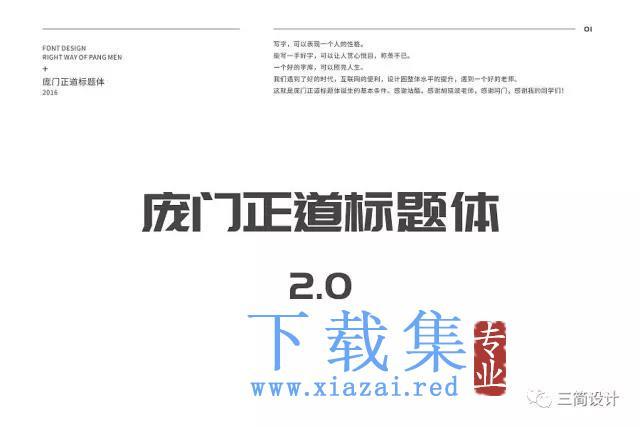 【商用字体】完全免费-旁门正道标题体中文字体