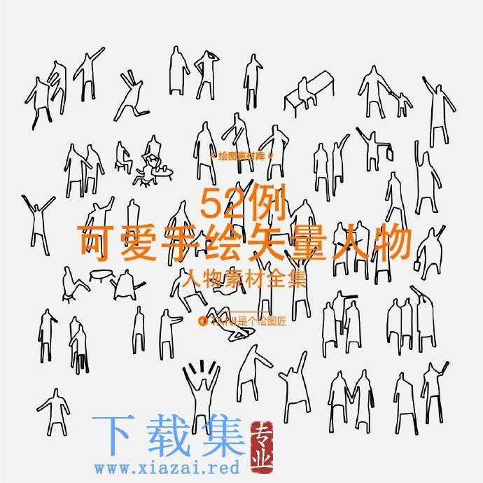 52例可爱手绘AI矢量人物素材
