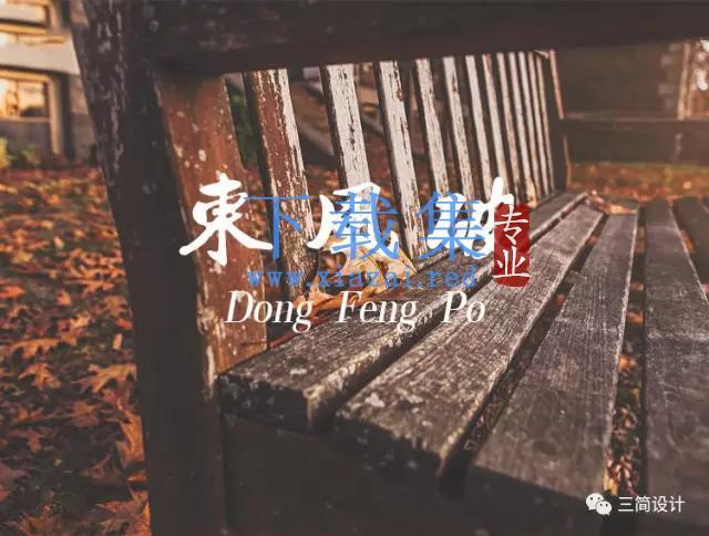 东风破古风字体书法毛笔字设计字体PS美工海报影楼常用素材源文件