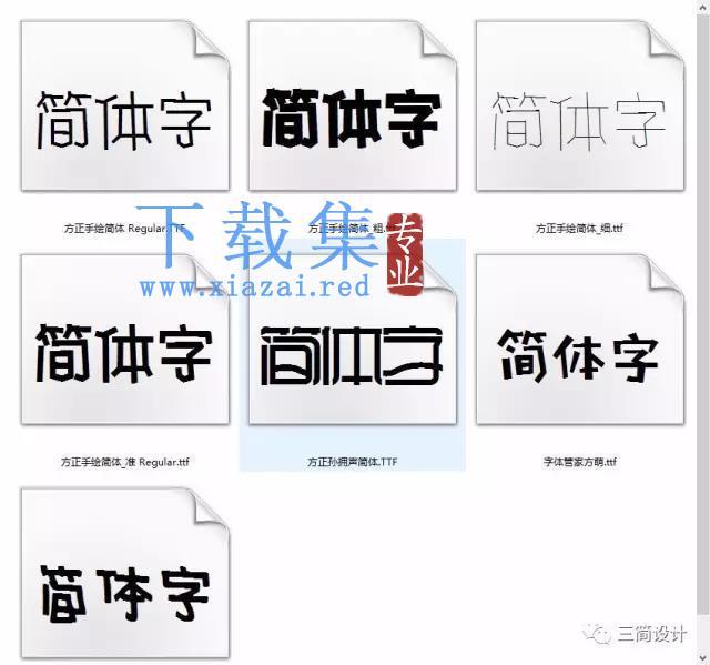 【精选字体】POP中文字体合集