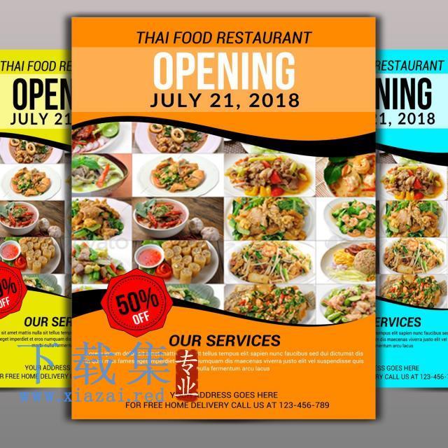 食品餐饮店餐厅传单,小吃店海报PSD素材