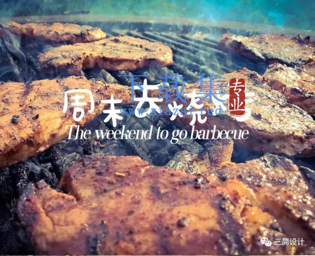 精选字体:可爱字体(周末去烧烤)中文字体