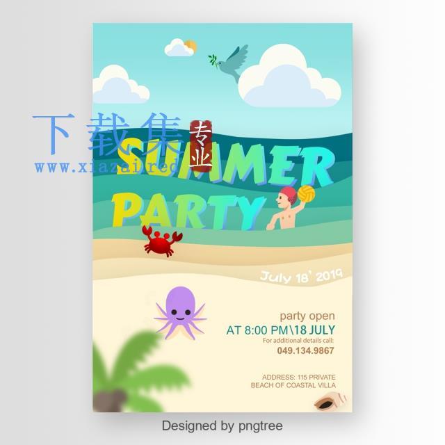蓝色卡通人物夏日聚会PSD海报模板