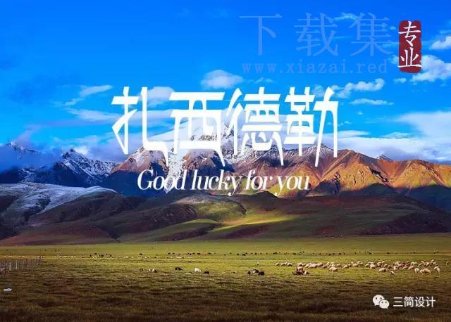 【精选字体】藏式中文字体·不一样的文化气息