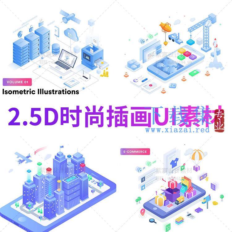 2.5D科技主题等距插图C4D扁平矢量源文件打包下载