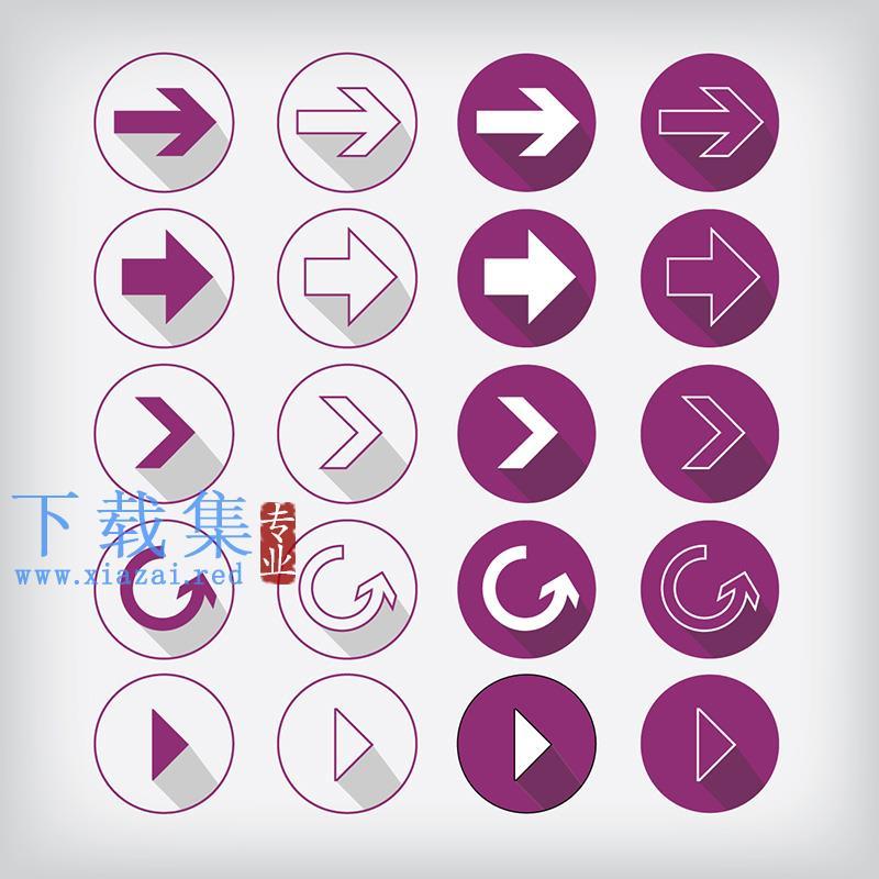 紫色箭头图标集合EPS矢量素材