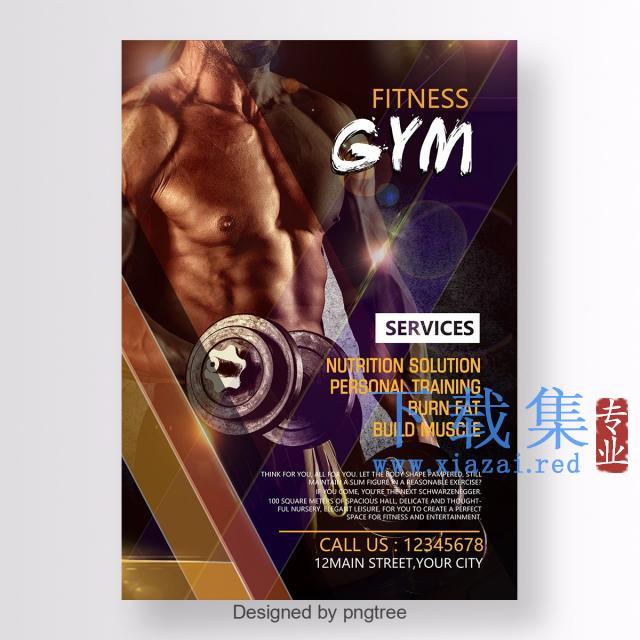健身健身房海報PSD素材