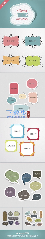 6种不同风格的免费矢量对话框AI素材  第1张