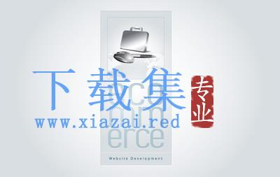 电子商务徽章公文包LOGO标志AI矢量素材  第1张