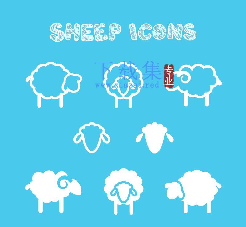 8只小绵羊AI矢量图标  第1张