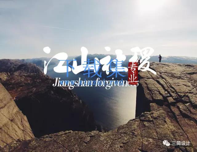 【精选字体】书法字体-江山社稷中文字字体
