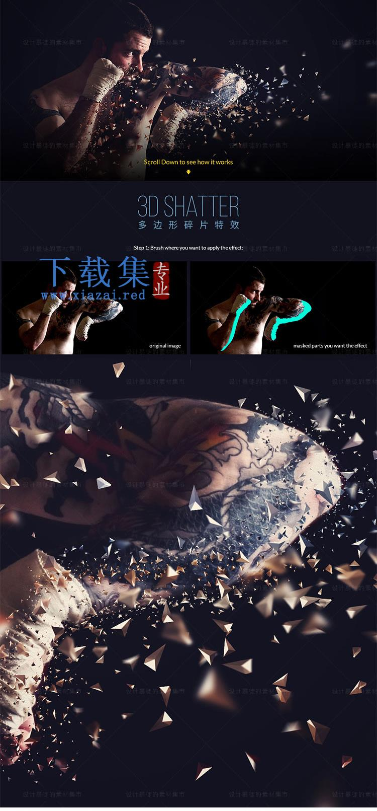 PS多边形玻璃碎片3D特效动作(含中文视频教程)